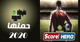 تحميل Score Hero 2020