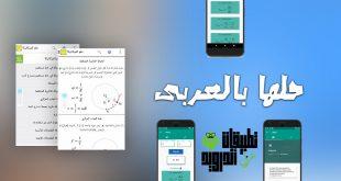 تطبيقات حل مسائل الفيزياء باللغة العربية