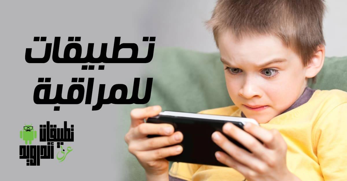 تطبيقات مراقبة هاتف الاطفال