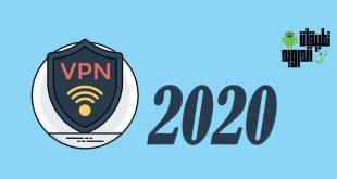 تطبيقات VPN 2020