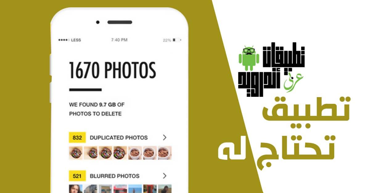 تطبيق حذف الصور المكررة