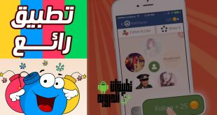 تطبيق FollowBoom