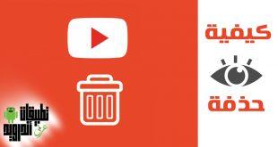 تفعيل ميزة حذف سجل المشاهدة تلقائياً في يوتيوب