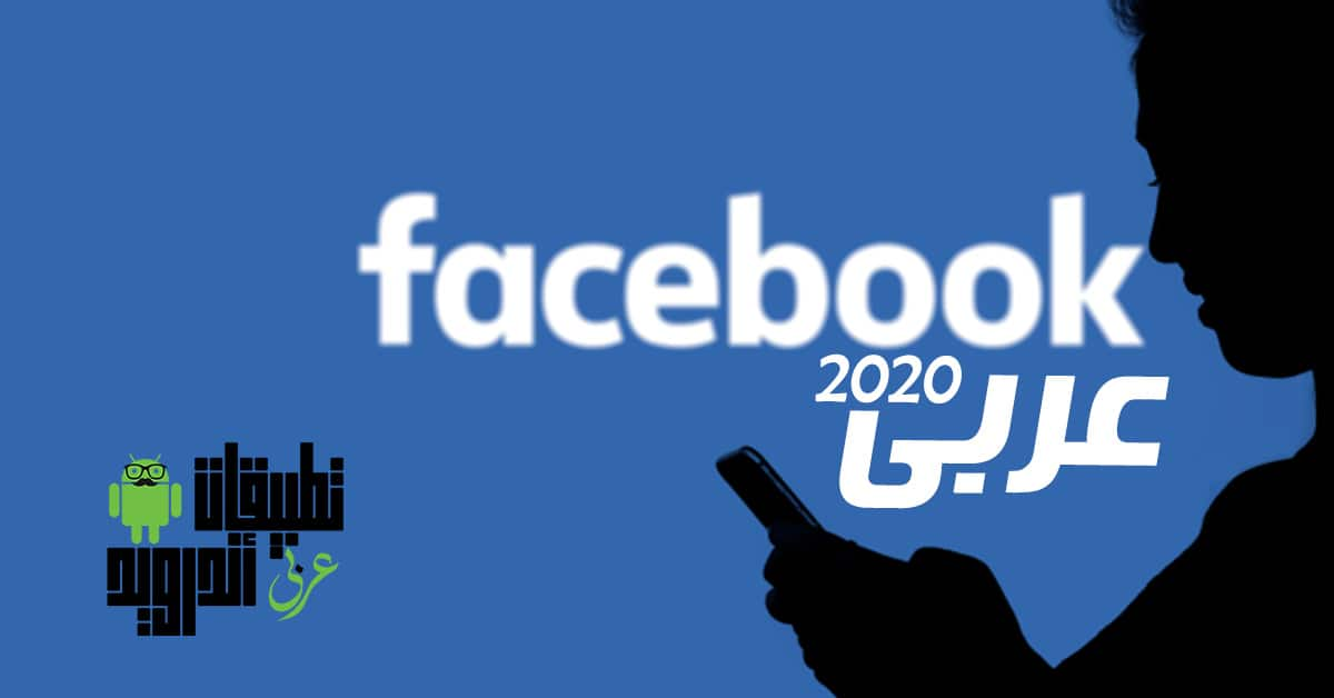 تنزيل فيس بوك 2020 عربي