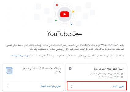 حذف سجل المشاهدة تلقائياً على Youtube