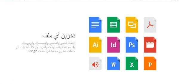 خدمة التخزين السحابي جوجل درايف Google Drive