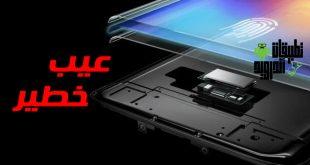 عيب خطير في هاتف Galaxy S10