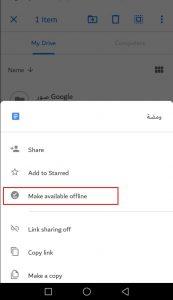 كيفية استخدام جوجل درايف للاندرويد