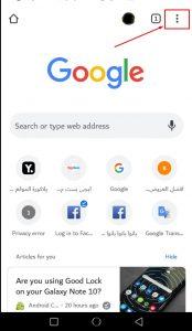 كيفية الوصول الى كلمات المرور المحفوظة على متصفح جوجل