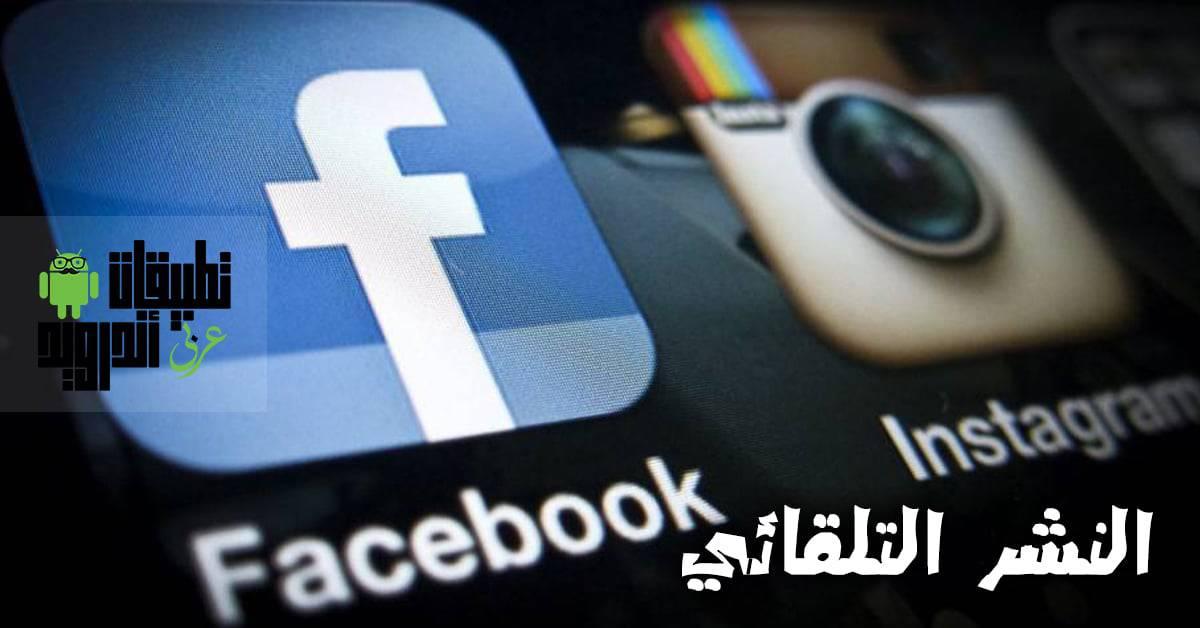 كيفية نشر قصص انستقرام تلقائيًا على فيسبوك