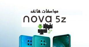 مواصفات هاتف Nova 5z
