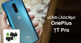 مواصفات هاتف OnePlus 7T Pro