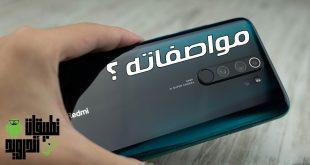 مواصفات هاتف Redmi Note 8 Pro
