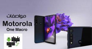 مواصفات Motorola One Macro