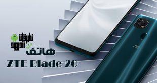 هاتف ZTE Blade 20