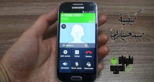 افضل تطبيقات تسجيل المكالمات 2020