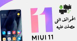 الهواتف التى حصلت على MIUI 11