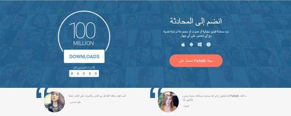 برنامج Paltalk للتعرف على أصدقاء من كل دول العالم