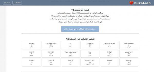 برنامج buzzArab للتعارف من السعودية والوطن العربي