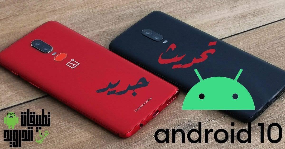 تحديث اندرويد 10 لهواتف OnePlus 6 و 6T
