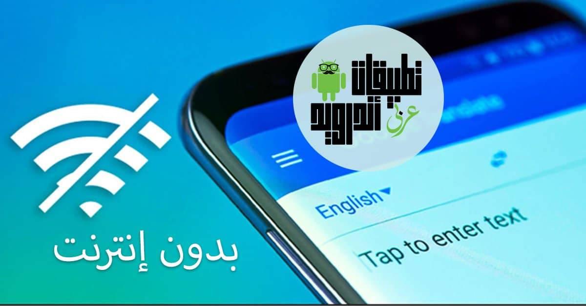 تحميل برنامج ترجمة انجليزي عربي بدون نت