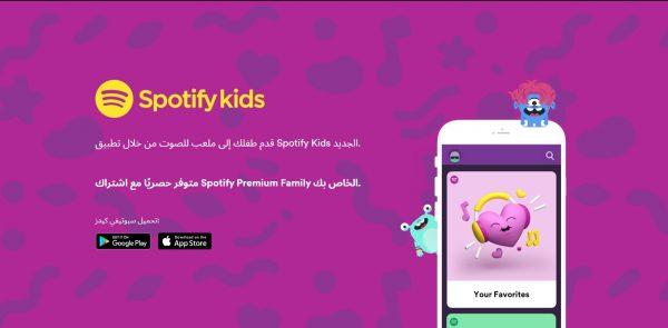 تحميل تطبيق Spotify Kids للاندرويد والايفون