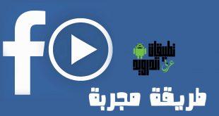 تحميل فيديو من الفيس بوك 2020