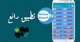 تحميل Show Sport TV 2020