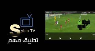 تحميل sybla tv 2020