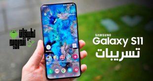 تسريبات هاتف Galaxy S11