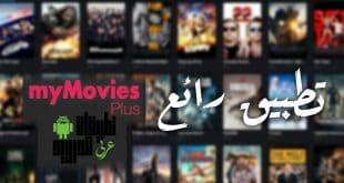 تطبيق افلامي بلس 2020