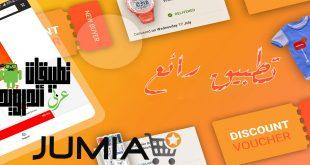 تطبيق جوميا للتسوق عبر الانترنت