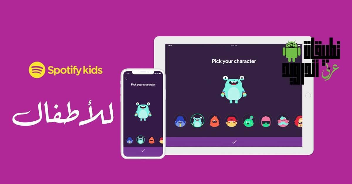 تطبيق Spotify Kids
