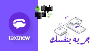 تنزيل برنامج TextNow 2020
