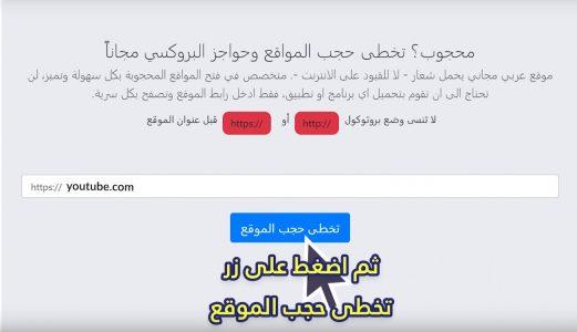 طريقة استخدام موقع محجوب