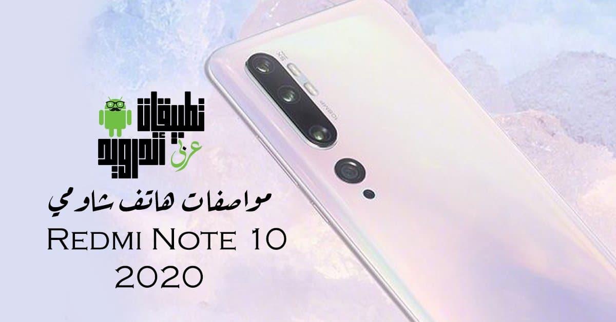 مواصفات هاتف شاومي Redmi Note 10 2020