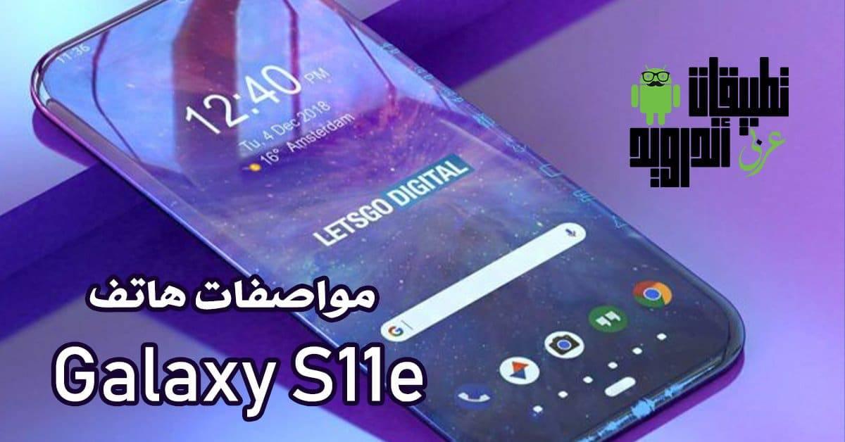 مواصفات هاتف Galaxy S11e