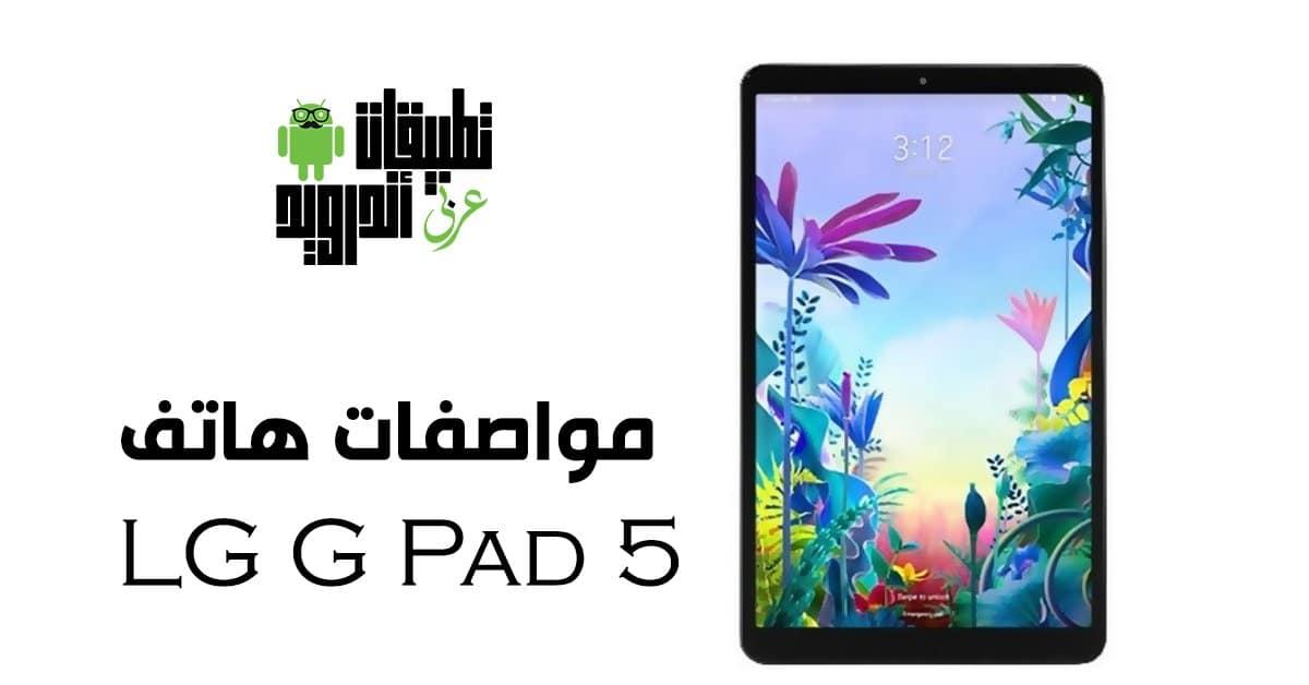 مواصفات LG G Pad 5
