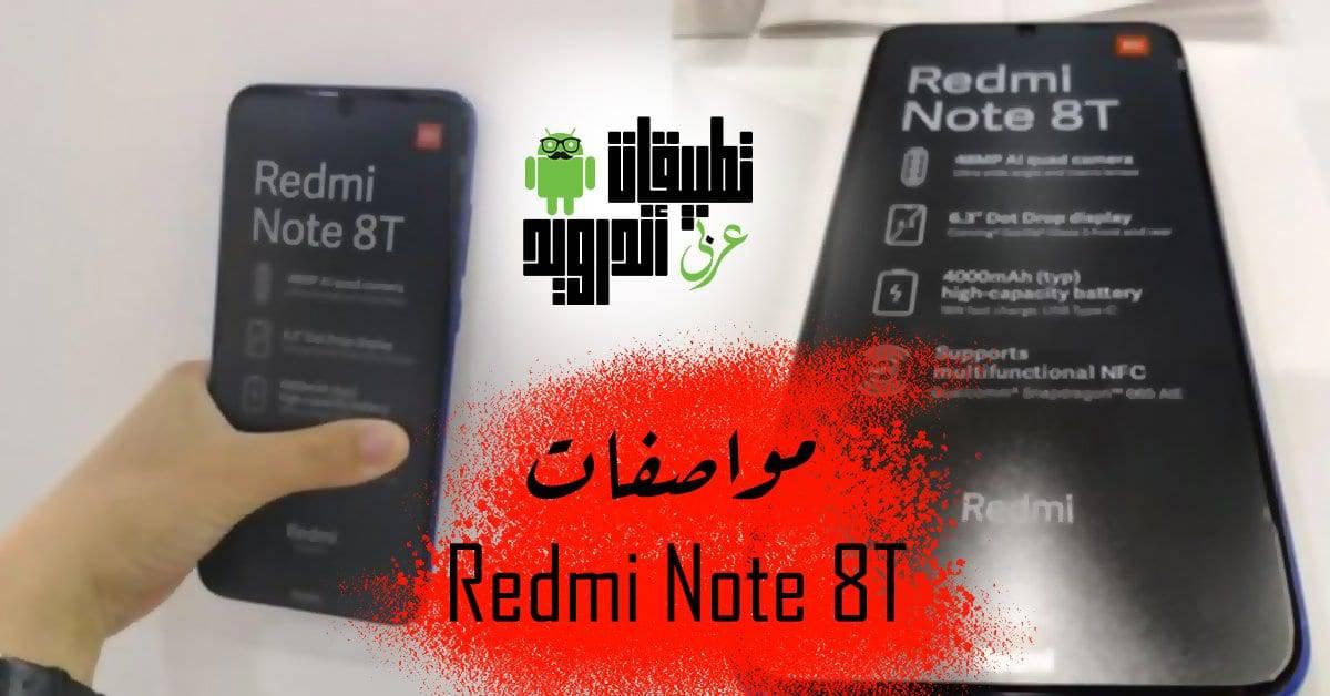 مواصفات Redmi Note 8T