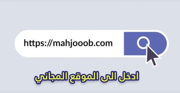 موقع محجوب لفتح المواقع المحجوبة