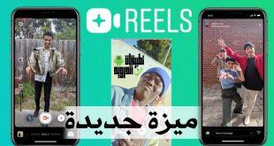 ميزة Reels الجديدة بانستقرام