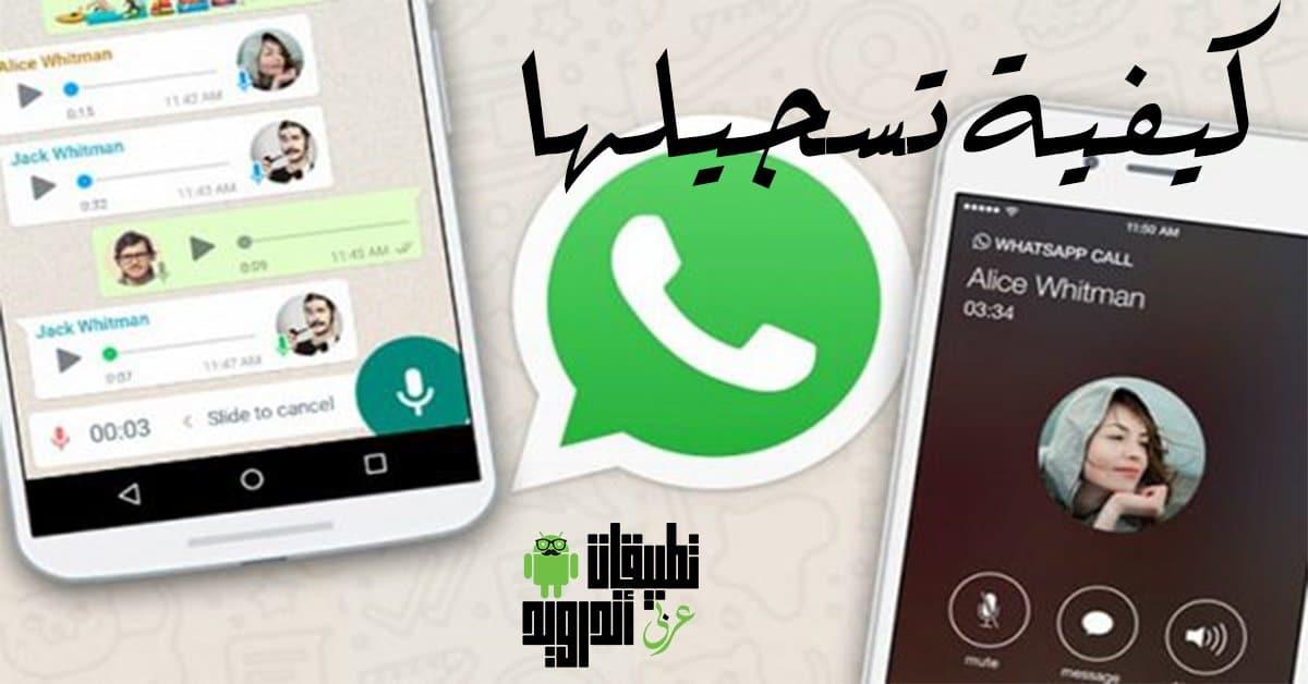 برنامج تسجيل مكالمات الواتس 2020