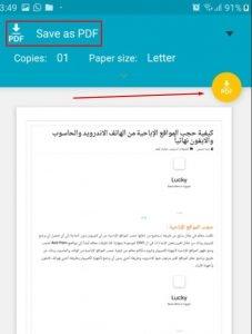 برنامج حفظ صفحات الانترنت بصيغة pdf