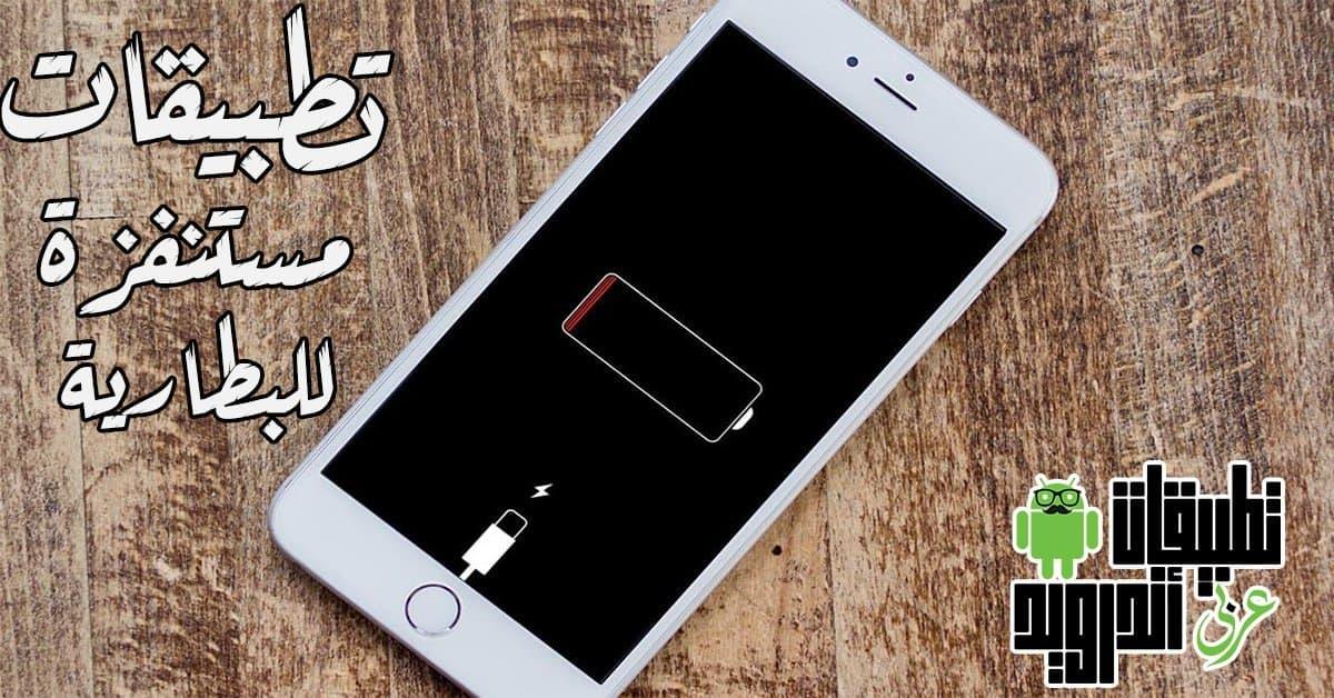 تطبيقات تستنزف بطارية هواتف الآيفون