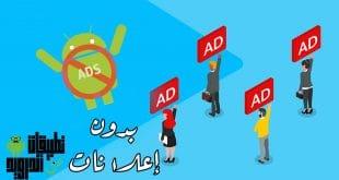تطبيقات منع الإعلانات 2020