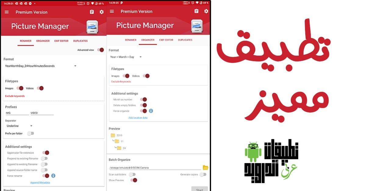 تطبيق Picture Manager