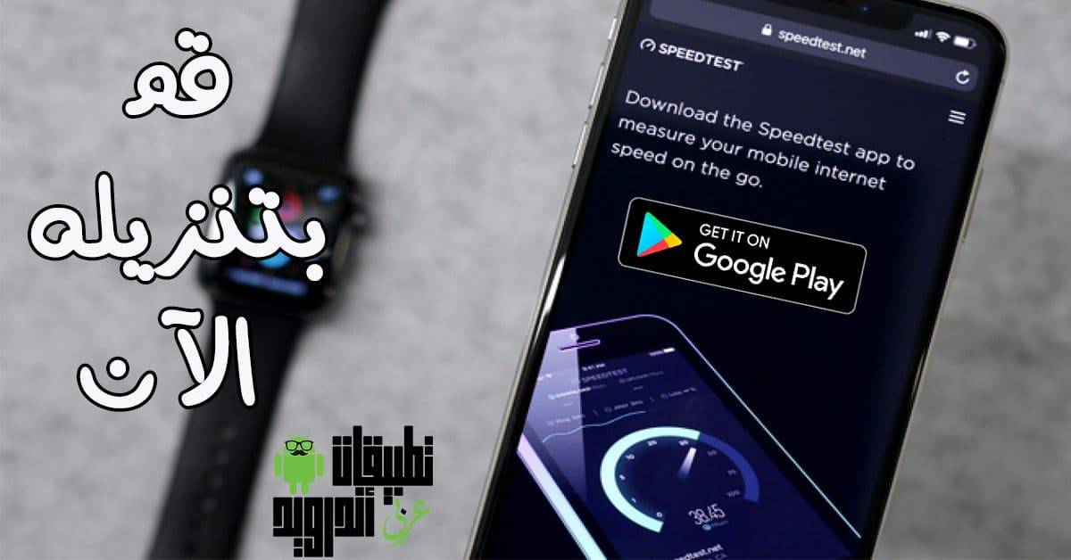 تطبيق Speedtest VPN