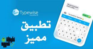 تطبيق Typewise