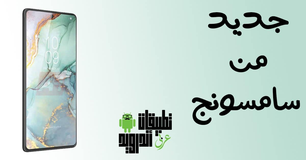 مواصفات هاتف Galaxy S10 Lite