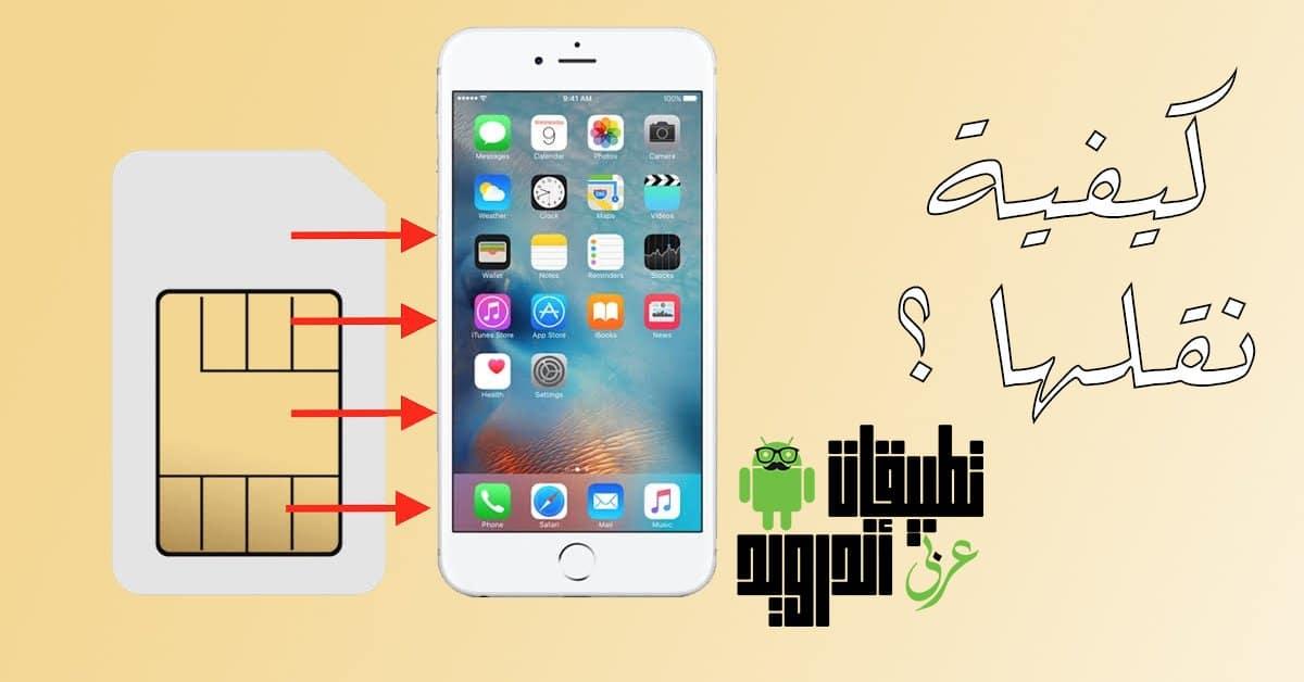 نقل جهات الاتصال من الهاتف إلى شريحة SIM